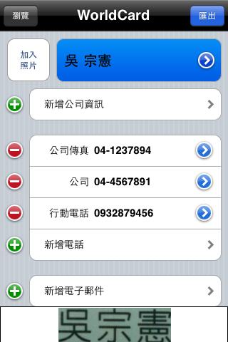 蒙恬名片王_Fun iPhone部落格_08.PNG