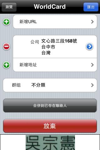 蒙恬名片王_Fun iPhone部落格_09.PNG