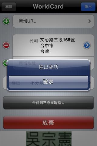 蒙恬名片王_Fun iPhone部落格_10.png