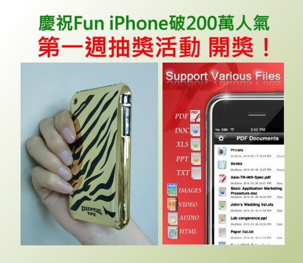 Fun iPhone部落格200萬人氣抽獎活動開獎.jpg