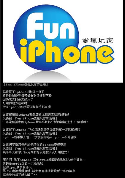 Fun iPhone推薦文抽獎活動_中獎者.bmp
