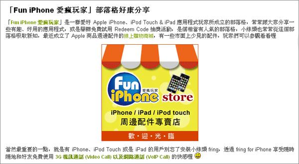 Fun iPhone推薦文抽獎活動_中獎者2.bmp
