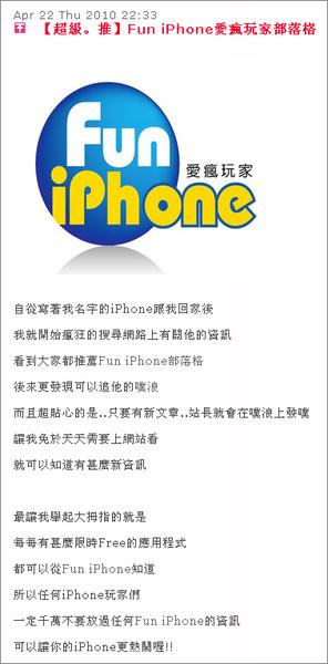 Fun iPhone推薦文抽獎活動_中獎者3.bmp