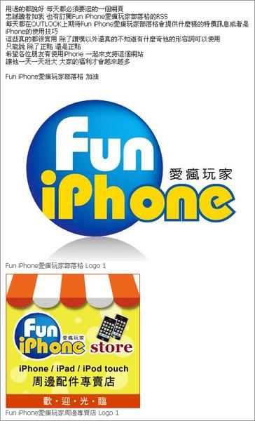Fun iPhone推薦文抽獎活動_中獎者4.bmp