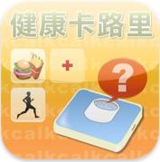 健康卡路里_icon.bmp