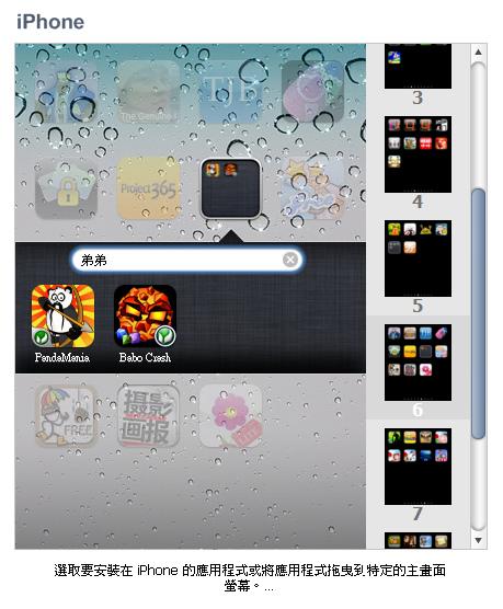 iOS 4_Folders_Fun iPhone_13.bmp