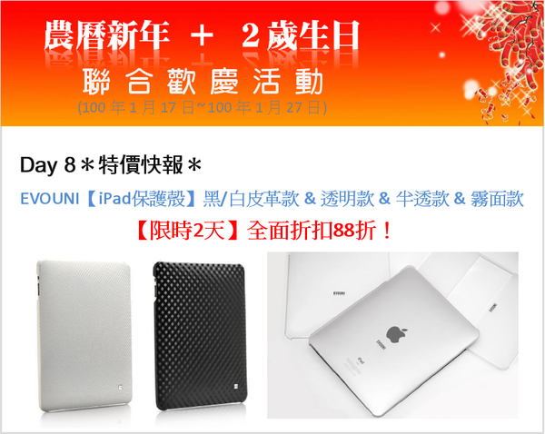 iPad保護殼特價cover.png