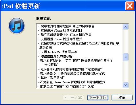 iPad_iOS 4.2_5.png