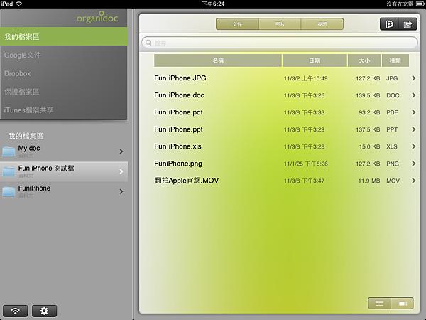 OrganiDoc HD (27).png