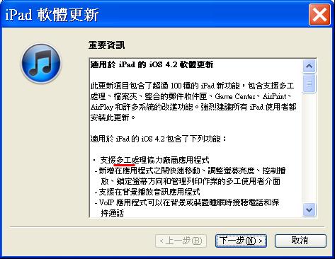 iPad_iOS 4.2_2.png