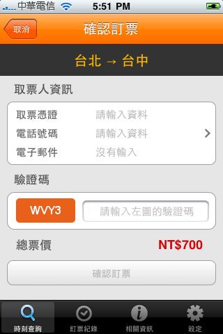 我要搭高鐵_Fun iPhone_10.png