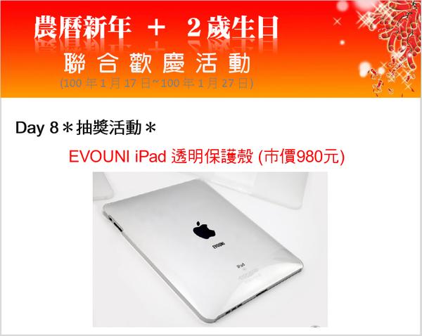 EVOUNI iPad.png