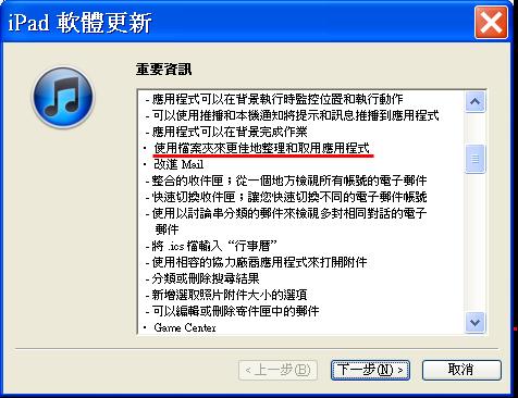 iPad_iOS 4.2_3.png