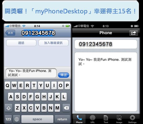 myPhoneDesktop_2.png