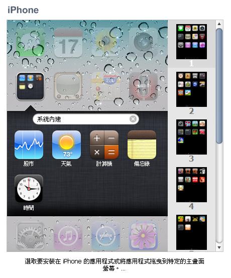 iOS 4_Folders_Fun iPhone_14.bmp