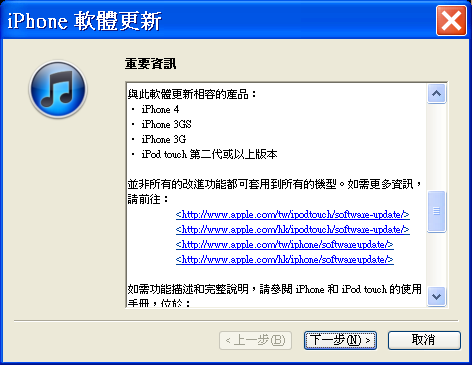 iOS 4.2_4.png