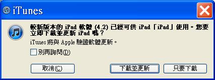 iPad_iOS 4.2_1.png