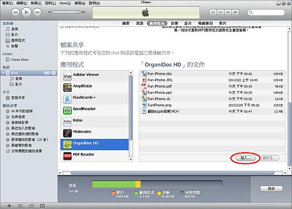 OrganiDoc HD (3).PNG