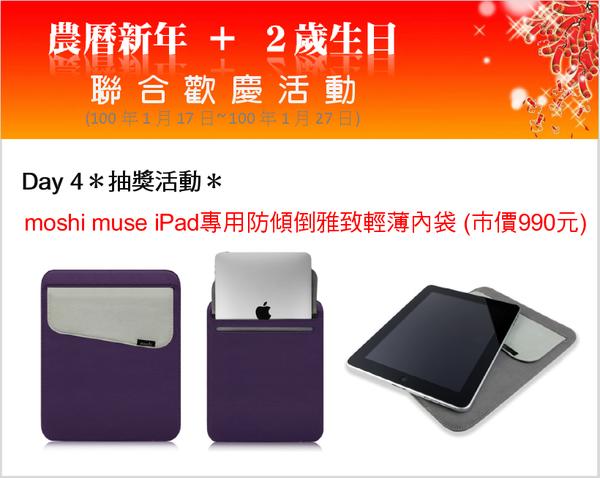 muse iPad 抽獎.png