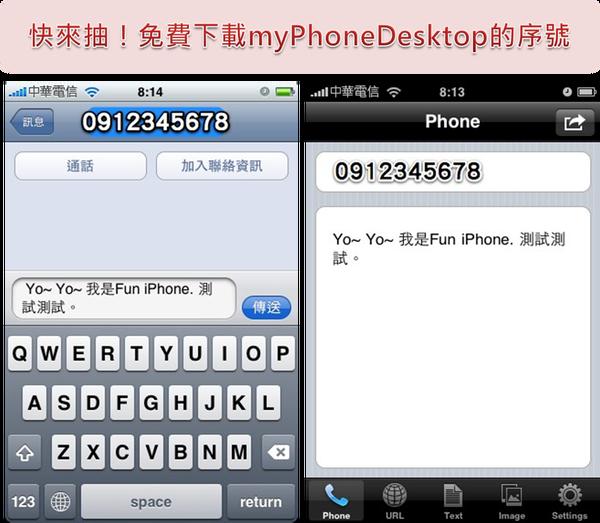 myPhoneDesktop.png