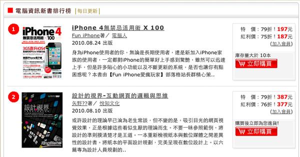 螢幕快照 2010-10-13 3.37.41 PM.png