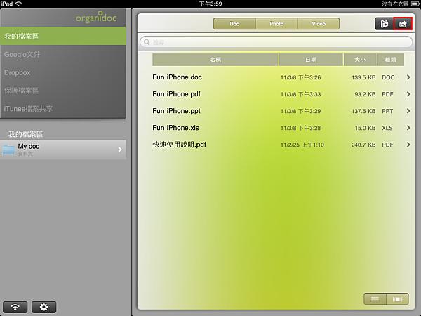 OrganiDoc HD (7).png
