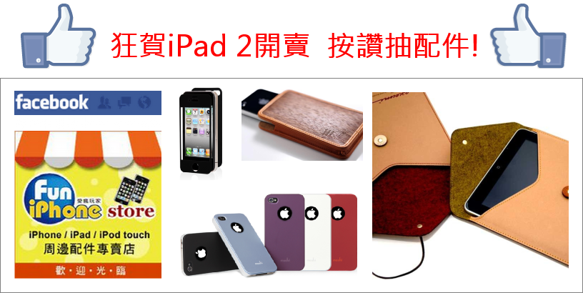 Fun iPhone Store粉絲團.png