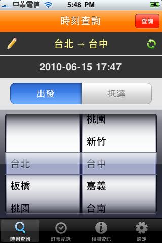 我要搭高鐵_Fun iPhone_01.png