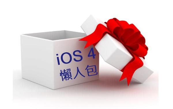 iOS 4懶人包.jpg