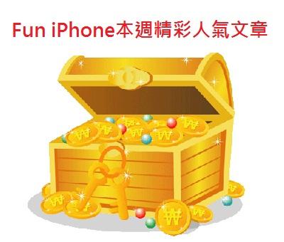 Fun iPhone本週精彩人氣文章.jpg