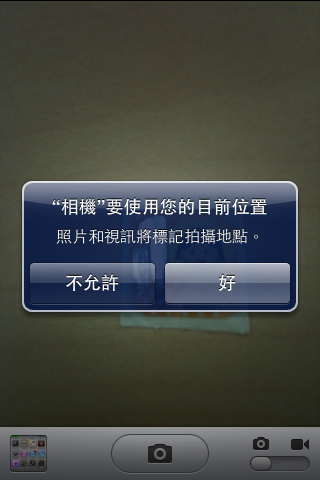 iOS 4_鏡頭變焦_Fun iPhone_01.png