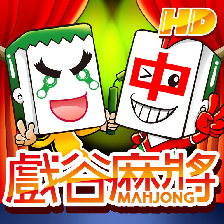 《戲谷麻將HD》自4月26日起限時3個月特惠免費下載.jpg