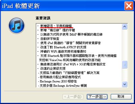 iPad_iOS 4.2_6.png