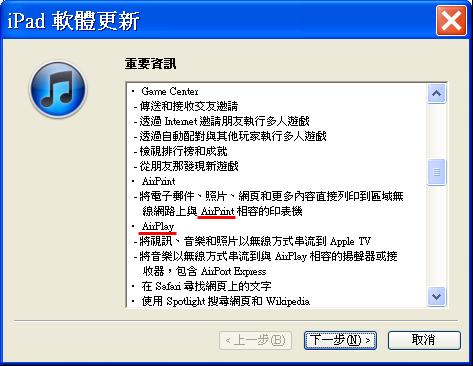 iPad_iOS 4.2_4.png