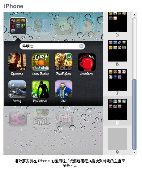 iOS 4_Folders_Fun iPhone_16.bmp
