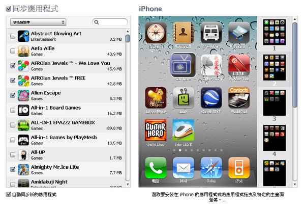 iOS 4_Folders_Fun iPhone_11.bmp