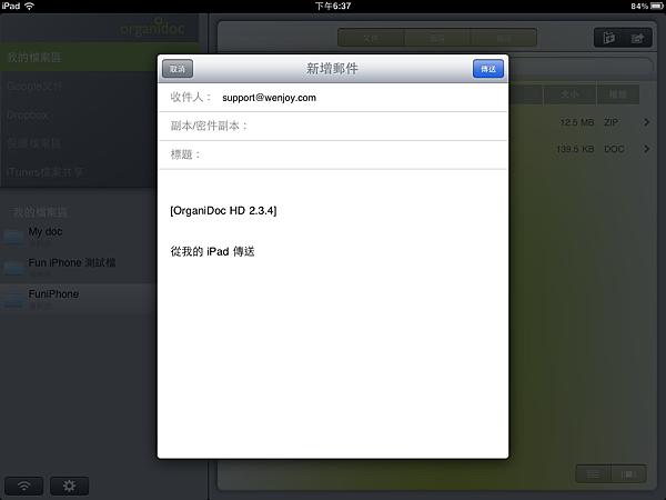 OrganiDoc HD (41).png