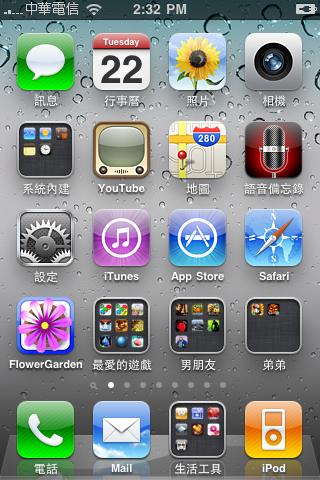 iOS 4_Folders_Fun iPhone_10.png