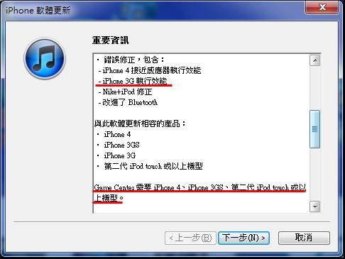 修正iPhone 3G執行效能.png