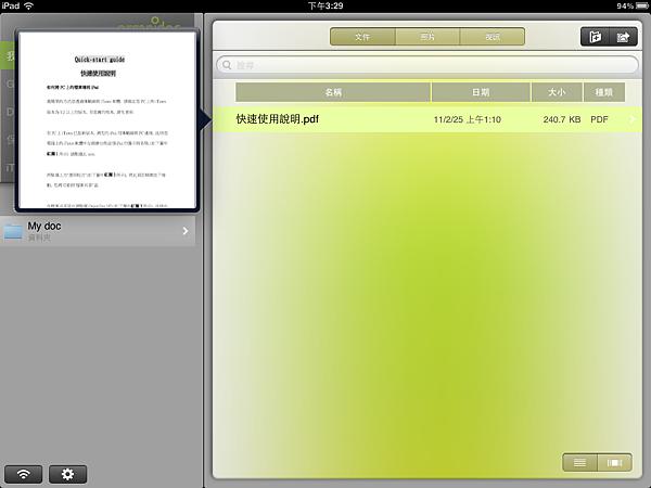 OrganiDoc HD (1).png