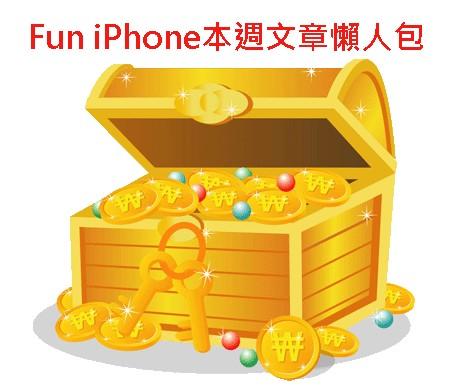Fun iPhone本週文章懶人包.jpg
