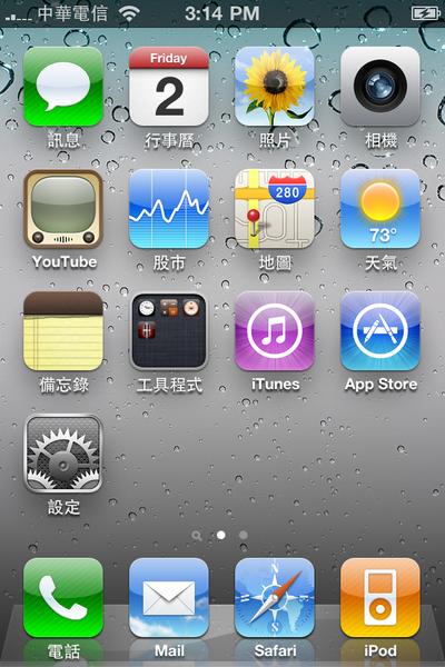 iPhone 4_Fun iPhone_47.png
