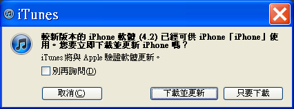 iOS 4.2_1.png