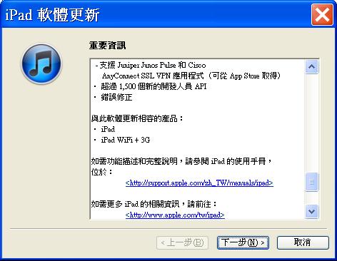 iPad_iOS 4.2_7.png