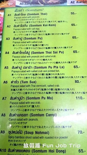 012hai Somtam convent(沙拉當站).JPG