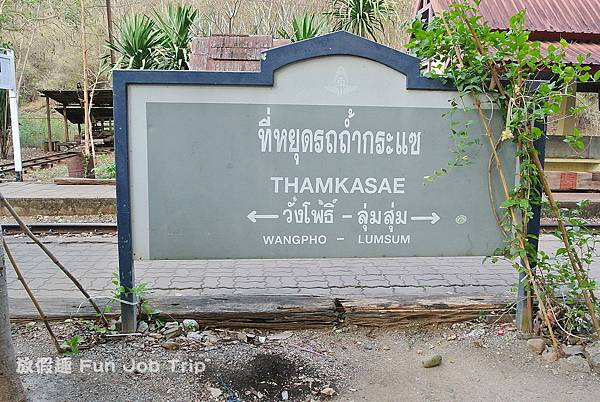 002(B)泰緬鐵路.JPG