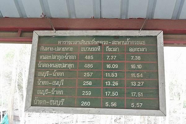 004(B)泰緬鐵路.JPG