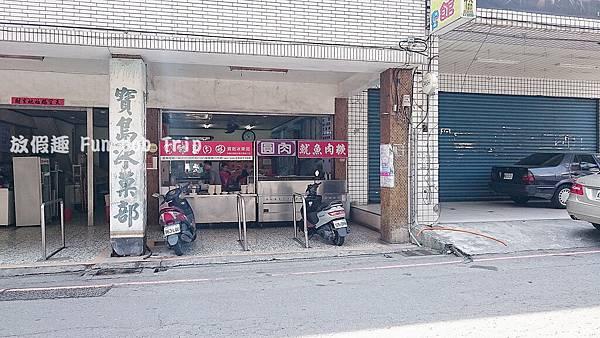 021竹山美食.JPG
