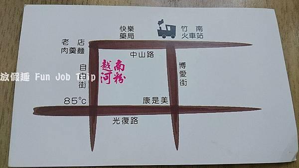 018竹南越南河粉.JPG