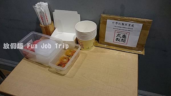 017丸龜製麵.JPG